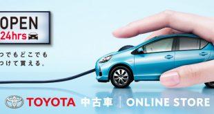 Toyota Online Store